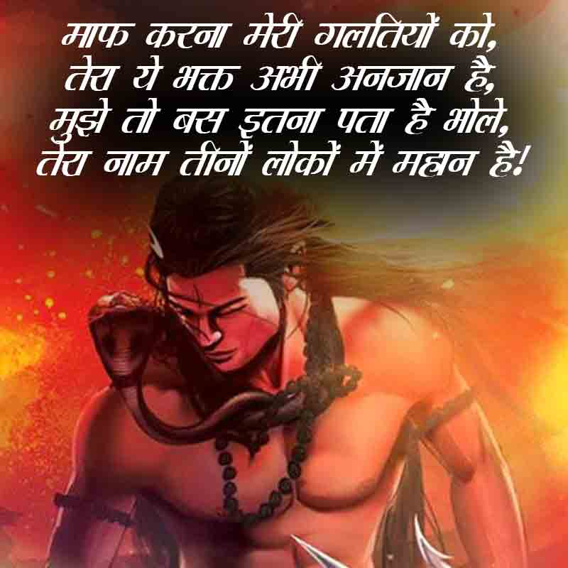 mahadev status image in hindi18