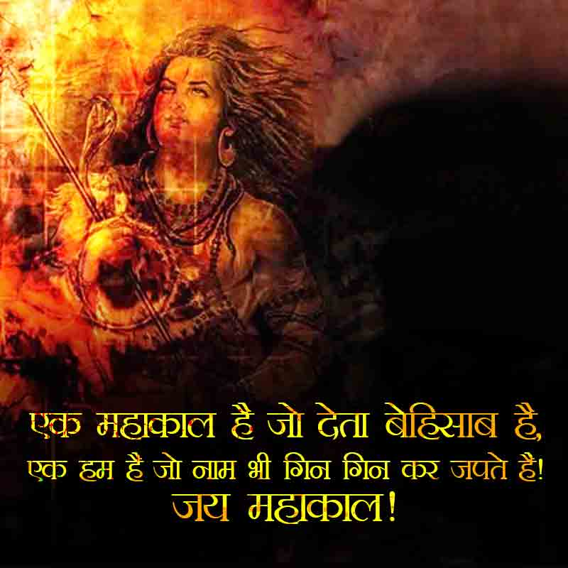 mahadev status image in hindi23