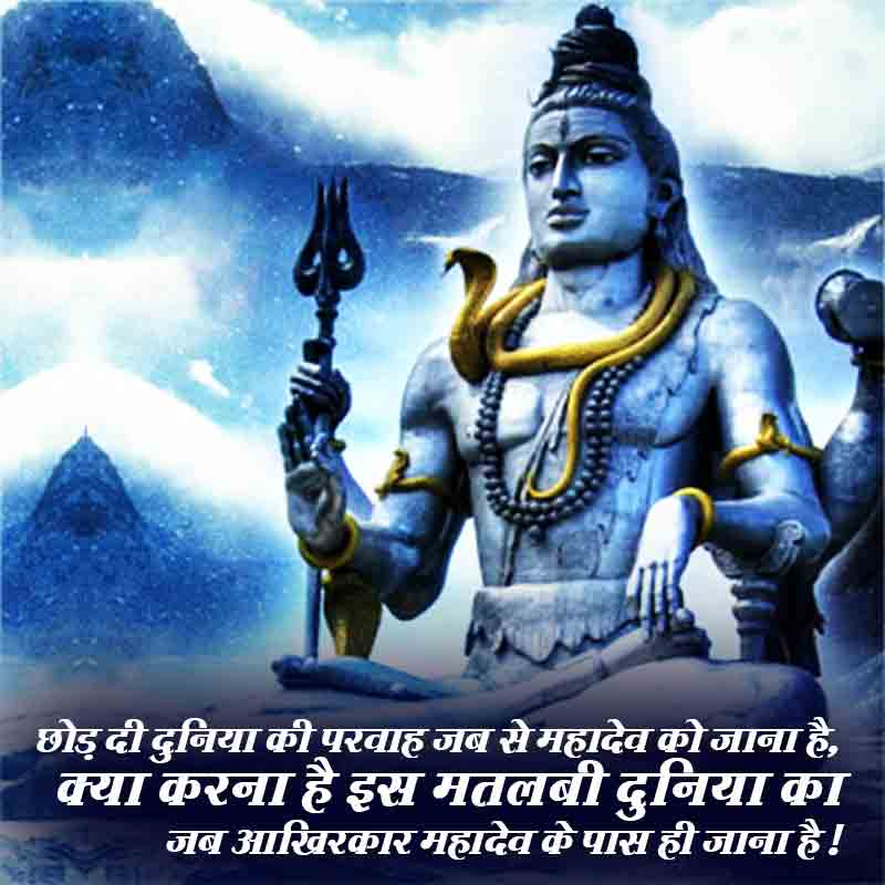 mahadev status image in hindi30