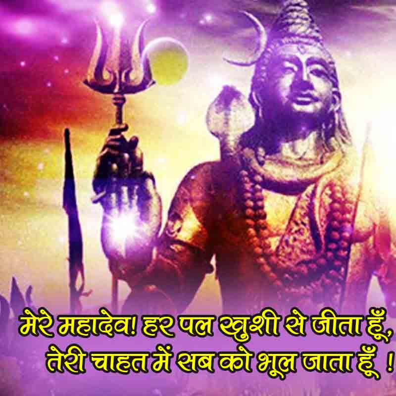 mahadev status image in hindi31