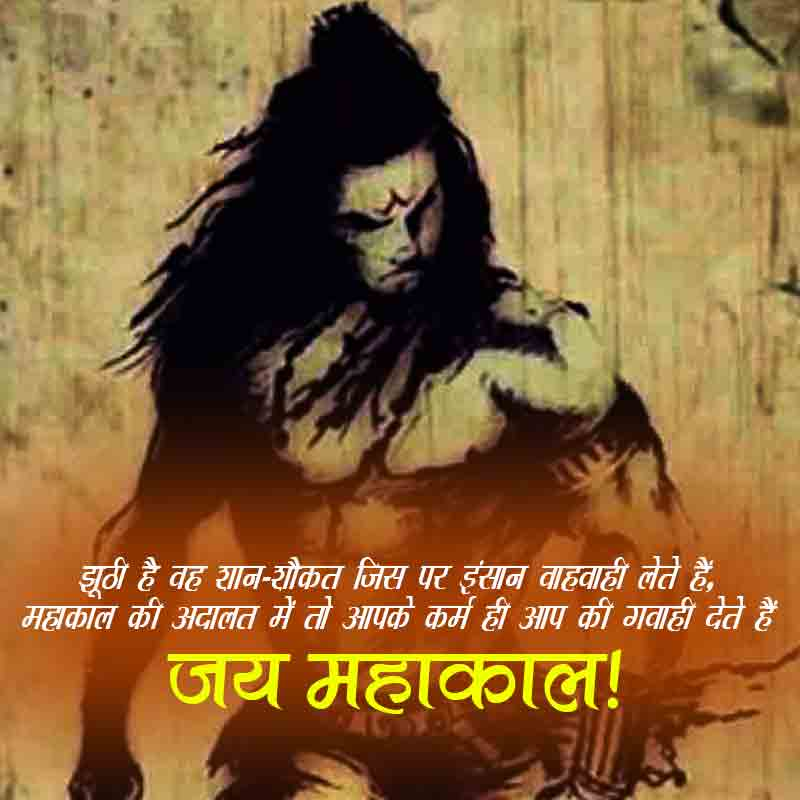 mahadev status image in hindi34