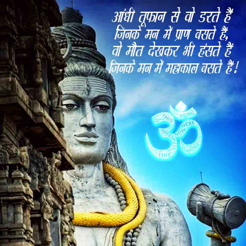 mahadev status image in hindi35