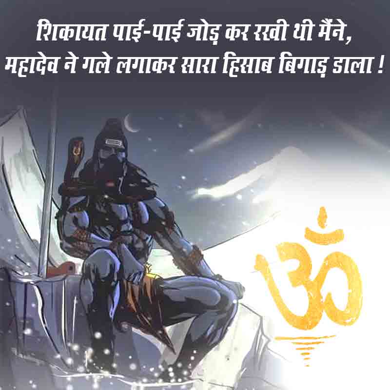 mahadev status image in hindi37