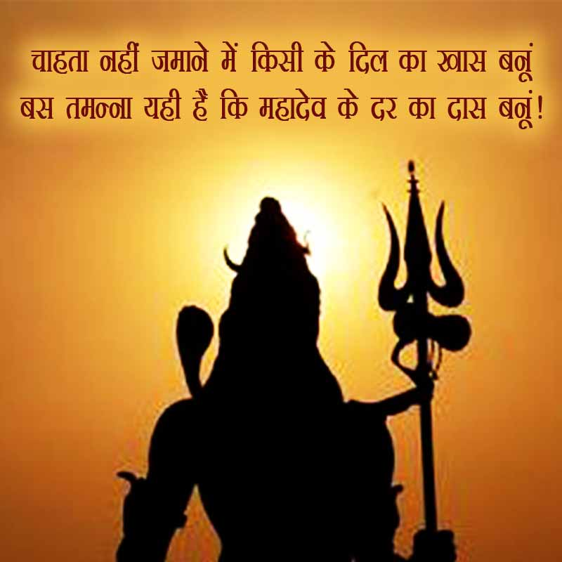 mahadev status image in hindi4