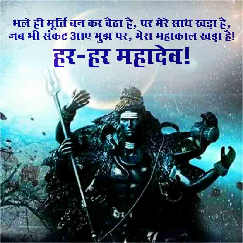 mahadev status image in hindi43
