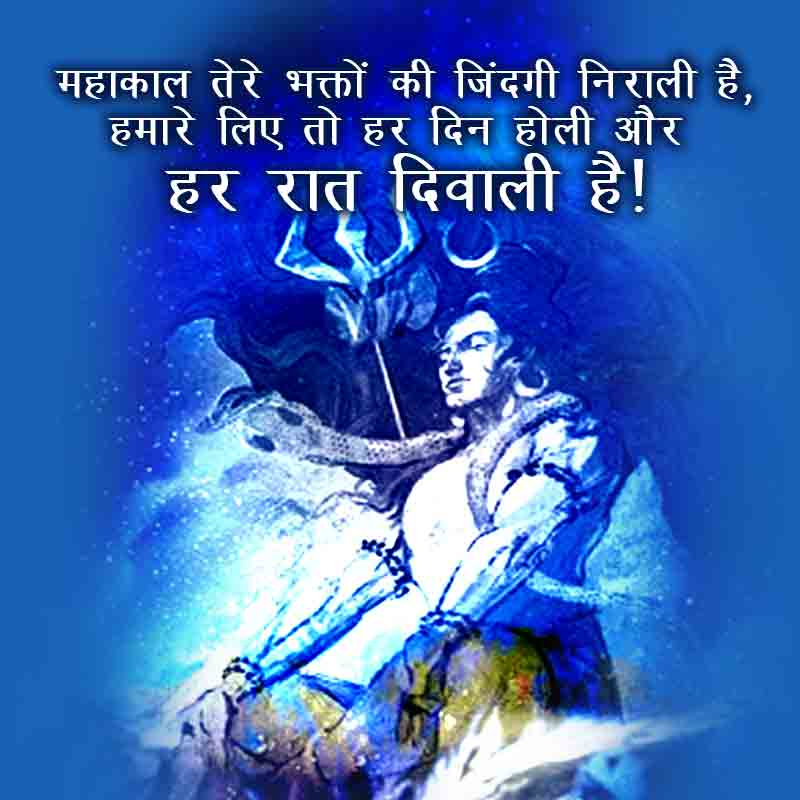 mahadev status image in hindi9