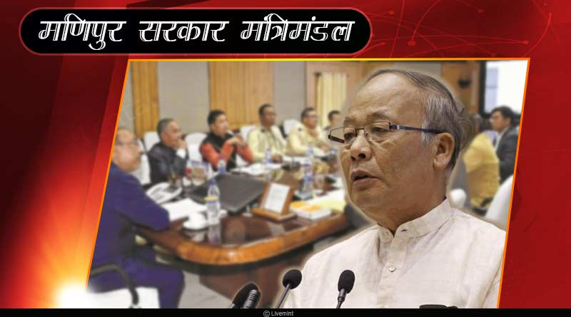 Manipur government minister list 2019