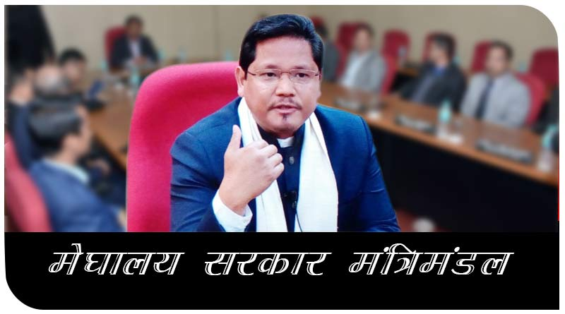 meghalaya government chief minister and ministers 2019