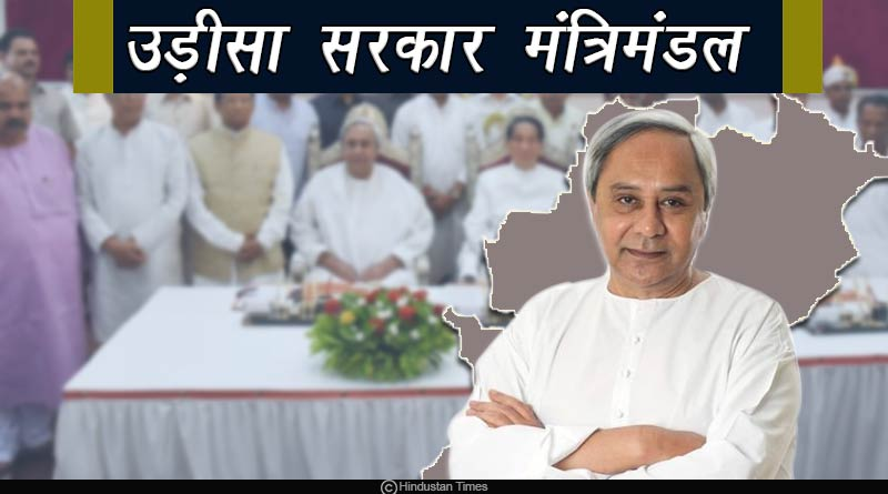 Odisha government chief minister and ministers 2019