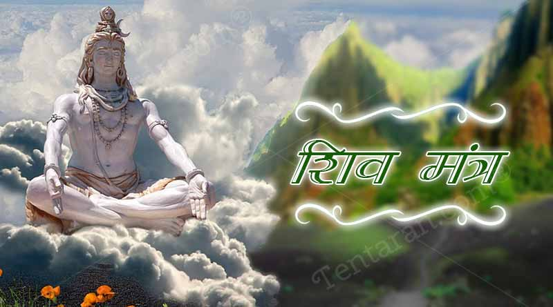 Shiv puja mantra in hindi