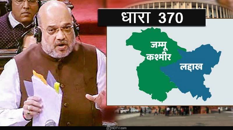 Article 370 removed from jammu and kashmir in hindi |  370