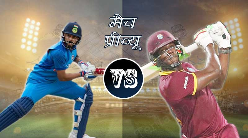 India vs west Indies match prediction