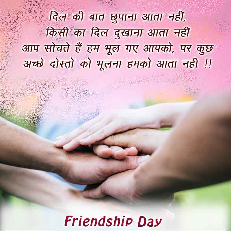 friendship day quotes images1