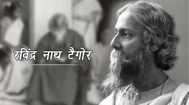 interesting facts about rabindranath tagore