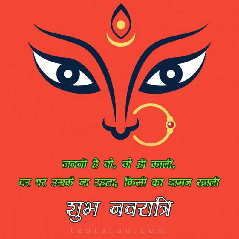 happy navratri wishes quotes images in hindi13