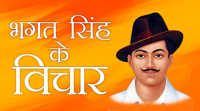 bhagat singh birthday quotes slogan images photos