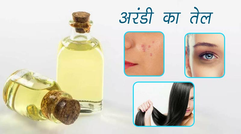 castor oil ke fayde hindi