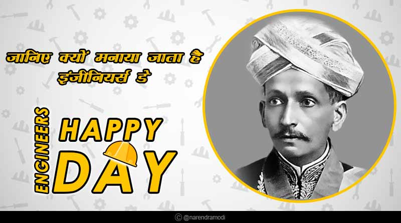 engineers day in hindi