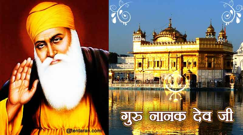 guru nanak dev ji quotes photo images pic wallpaper