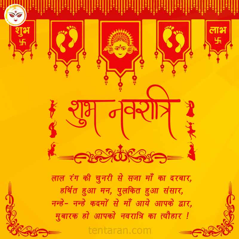 happy navratri wishes quotes images in hindi10
