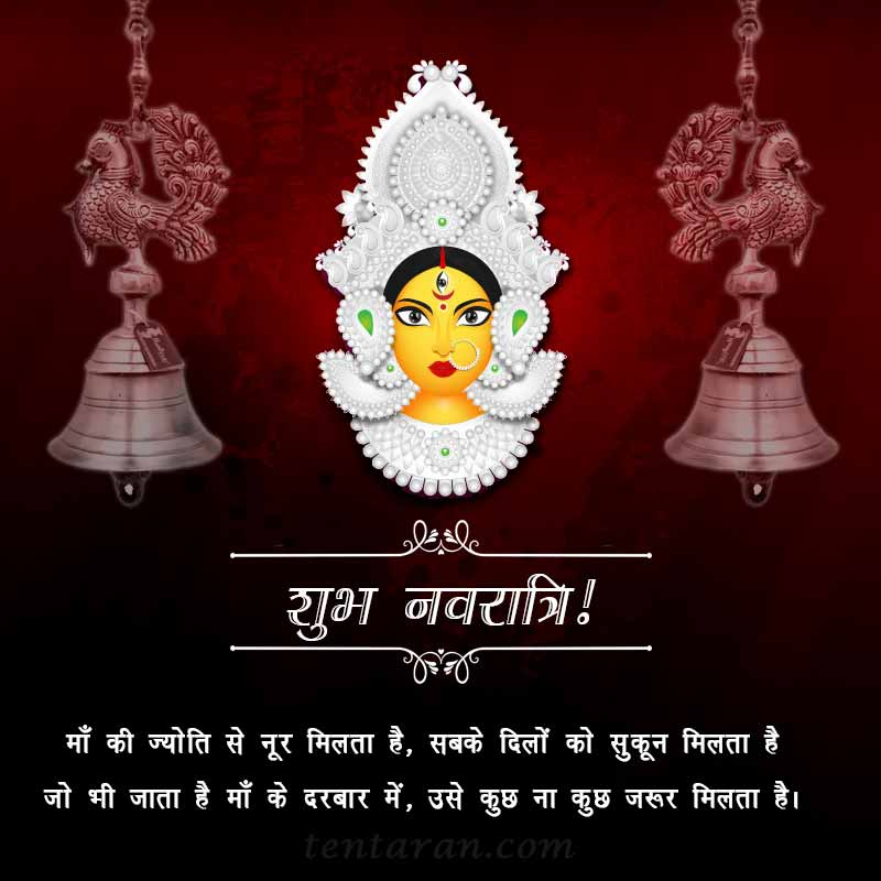 happy navratri wishes quotes images in hindi19