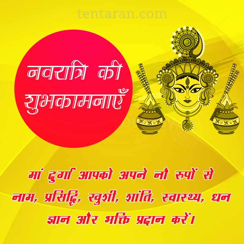 happy navratri wishes quotes images in hindi3