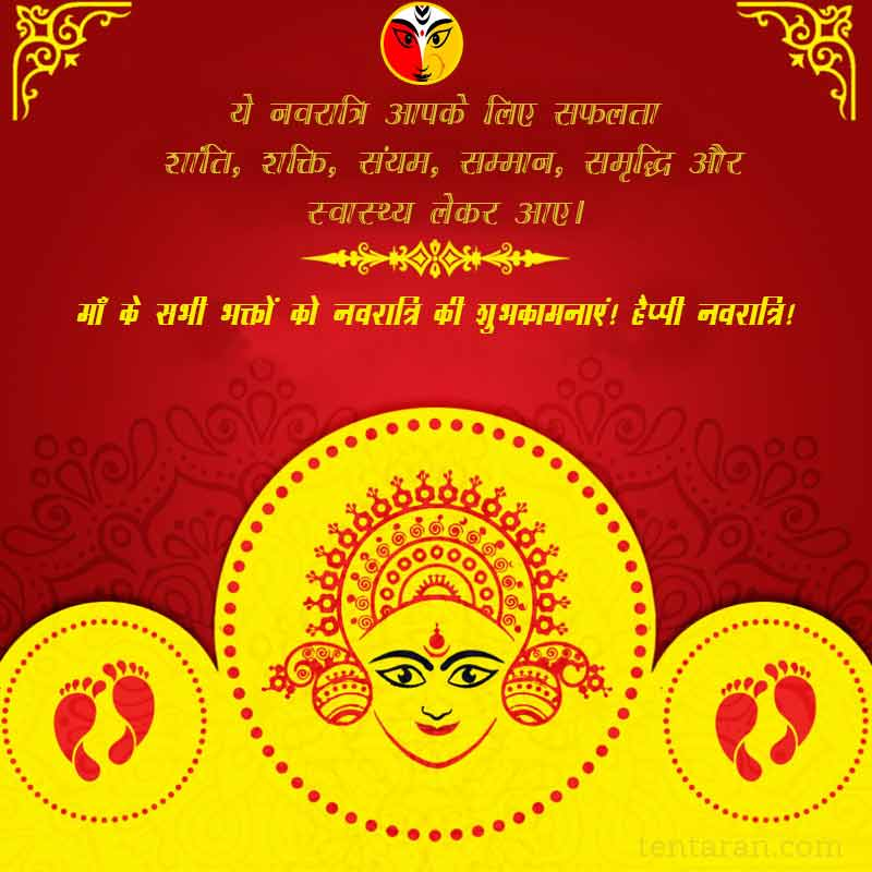 happy navratri wishes quotes images in hindi6