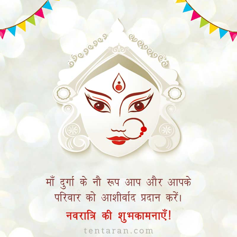 happy navratri wishes quotes images in hindi7