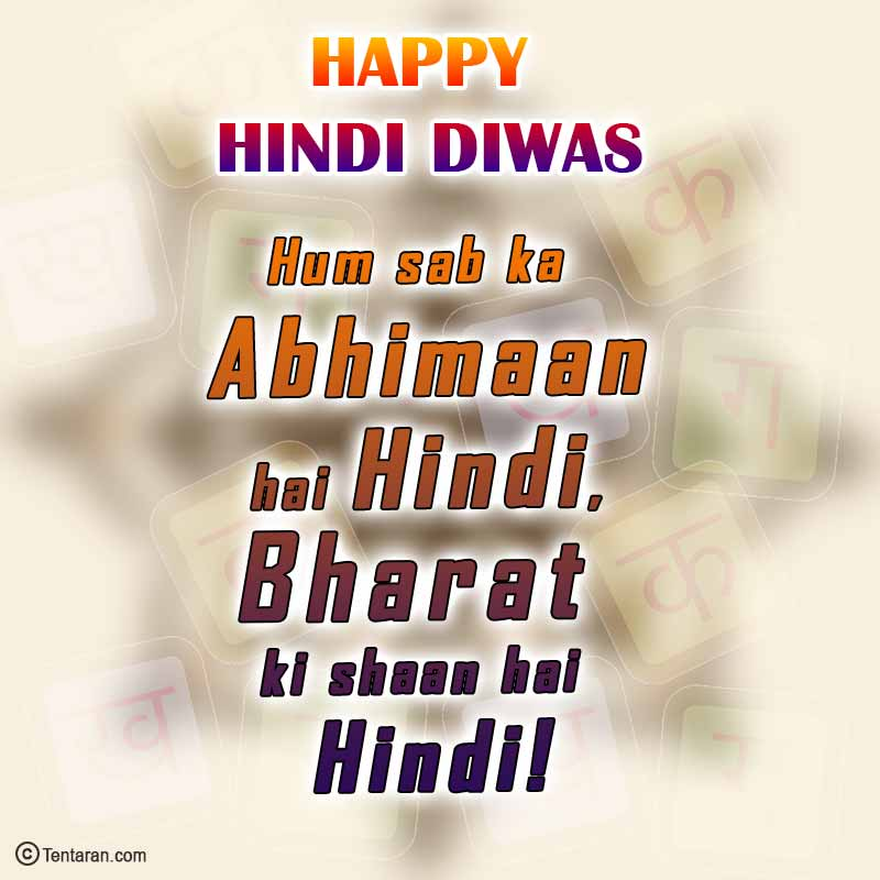 hindi diwas quote image1