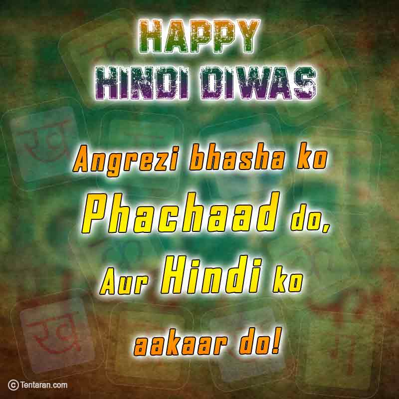hindi diwas quote image3