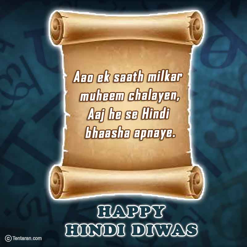 hindi diwas quote image5