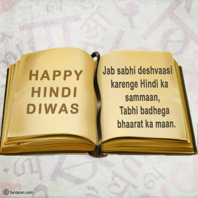 hindi diwas quote image6