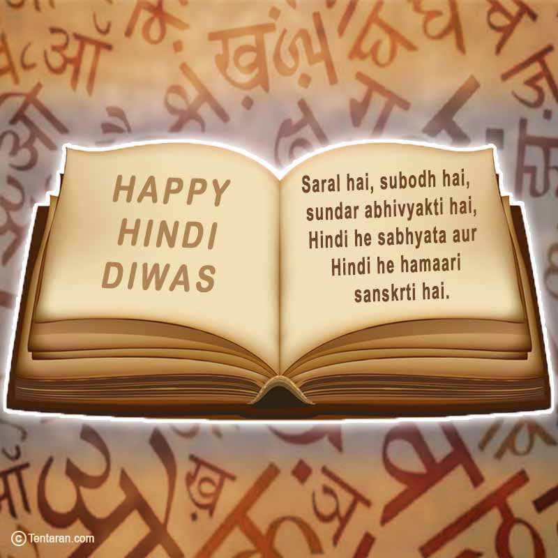 hindi diwas quote image8