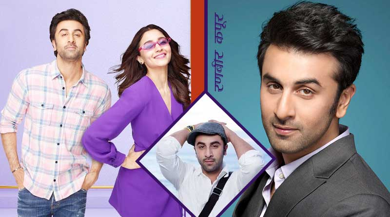 interesting facts about ranbir kapoor