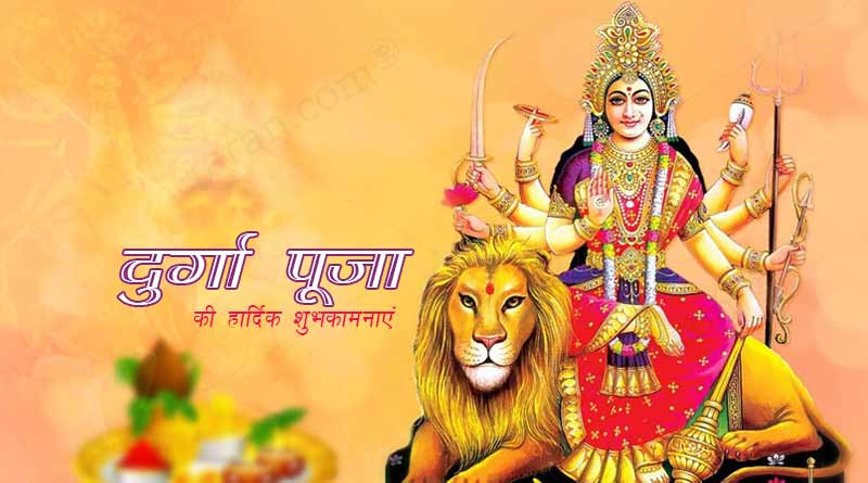 maa durga puja wishes quotes images photos wallpaper status