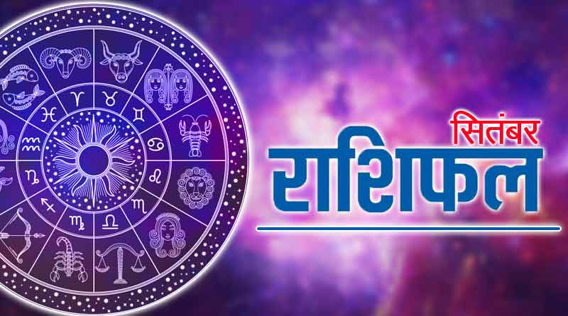 september rashifal 2019 in hindi