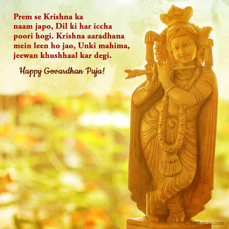 Govardhan Puja Message in english for WhatsApp