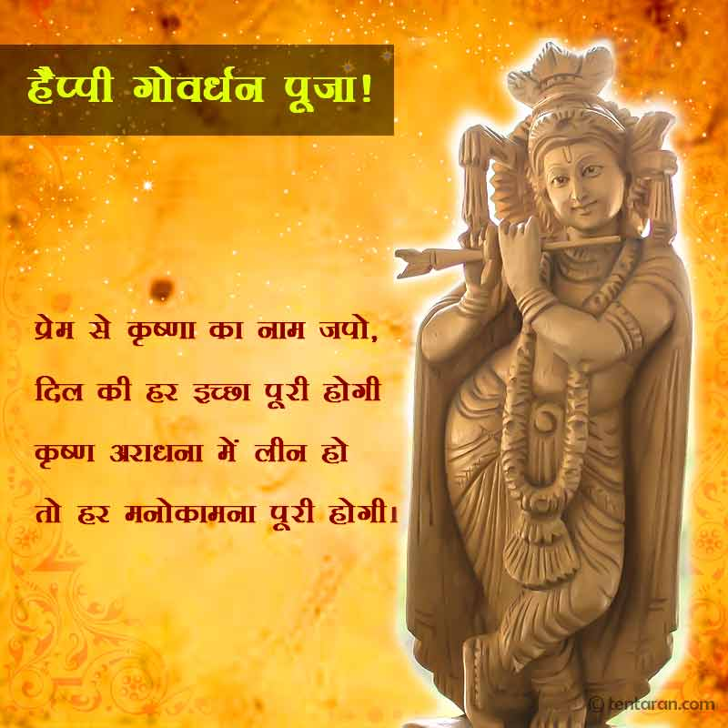 Govardhan Puja Sms Hindi