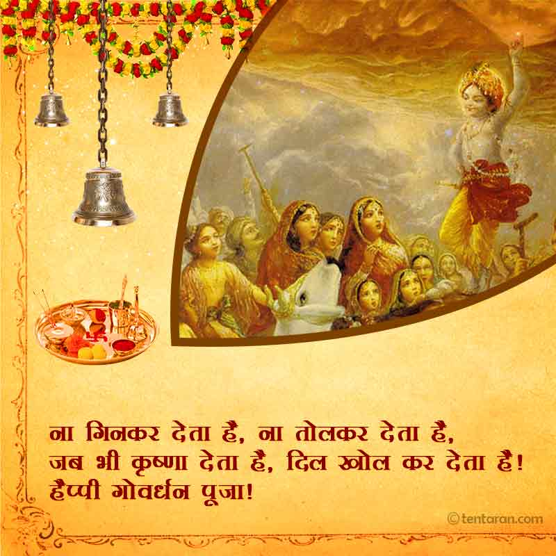 Govardhan puja message hindi 2019