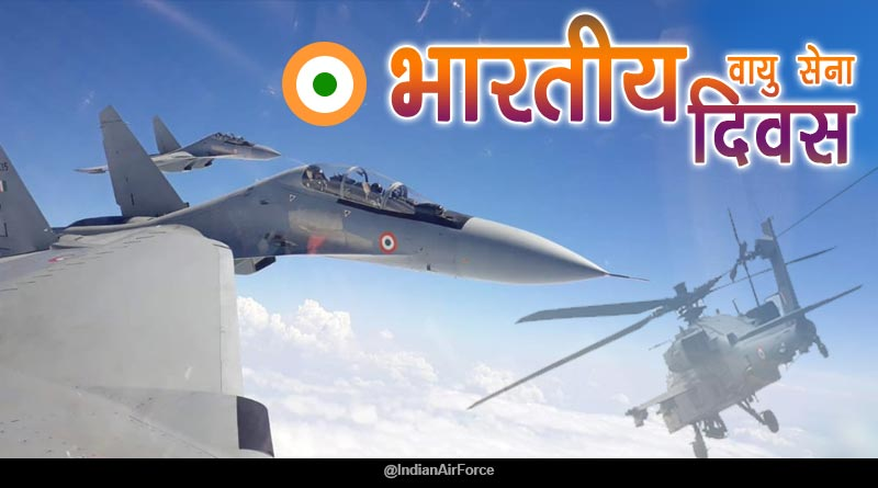 indian air force day wishes images status quotes photos
