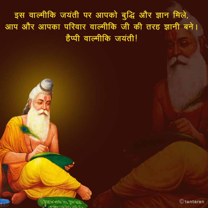 Maharishi valmiki jayanti wishes images hindi5