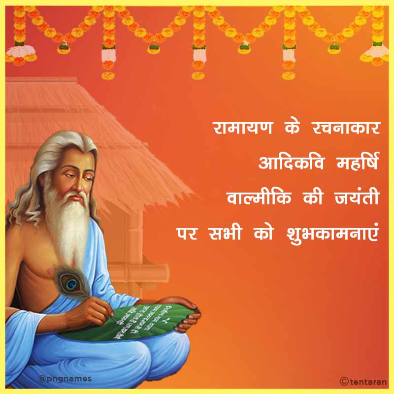 Maharishi valmiki jayanti wishes images hindi6