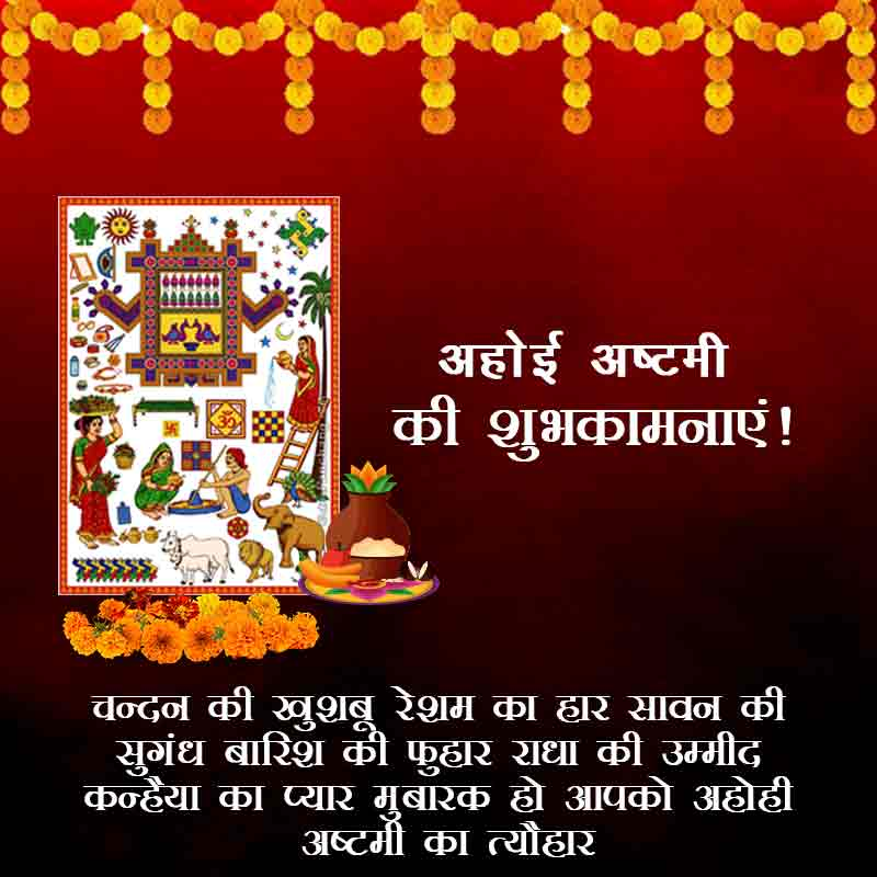 ahoi ashtami wishes image6