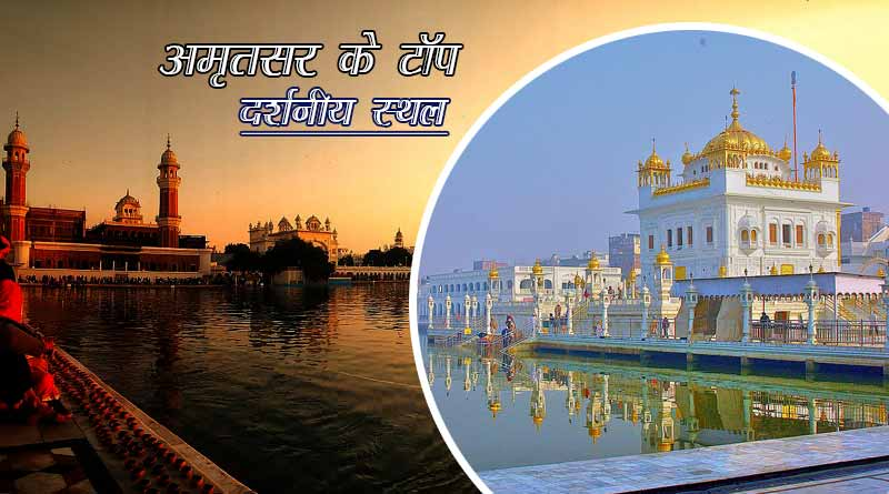 best places to visit in amritsar in hindi