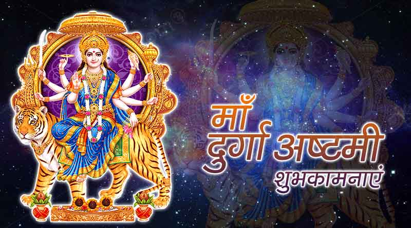 durga maha ashtami wishes images quotes photos status