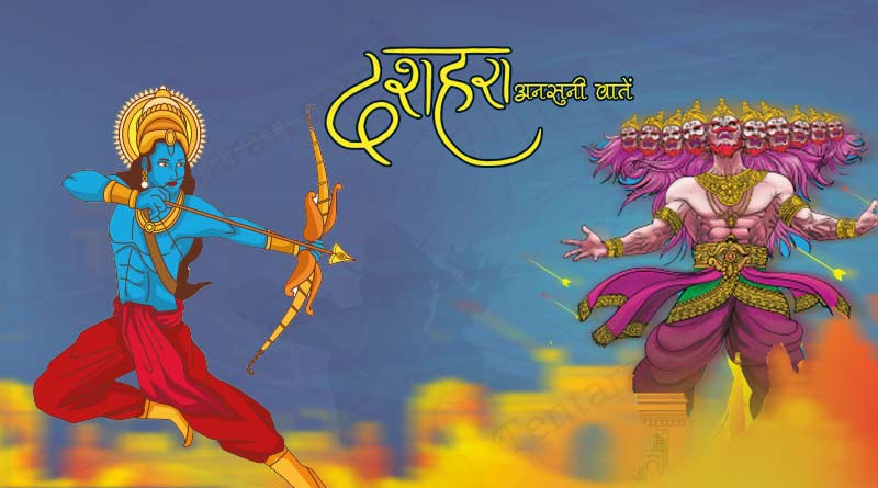 dussehra unknown facts hindi