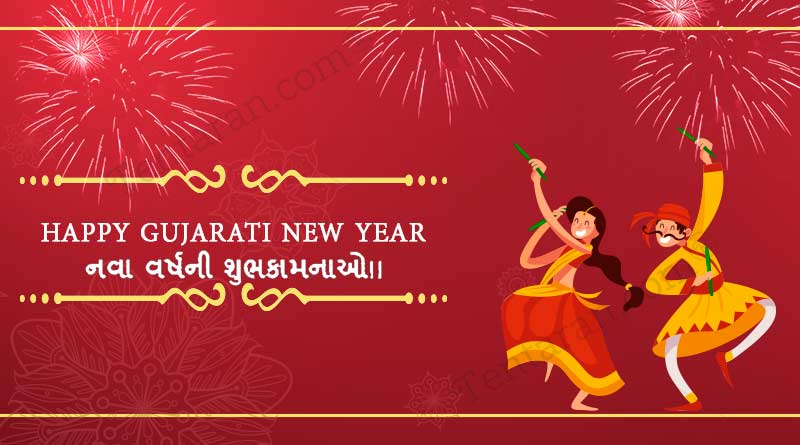 13+ Happy New Year 2020 Wishes In Gujarati