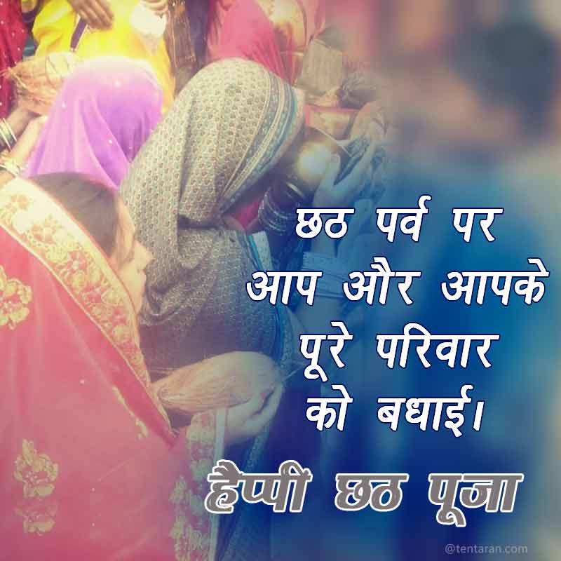 happy Chhath puja quotes images hindi