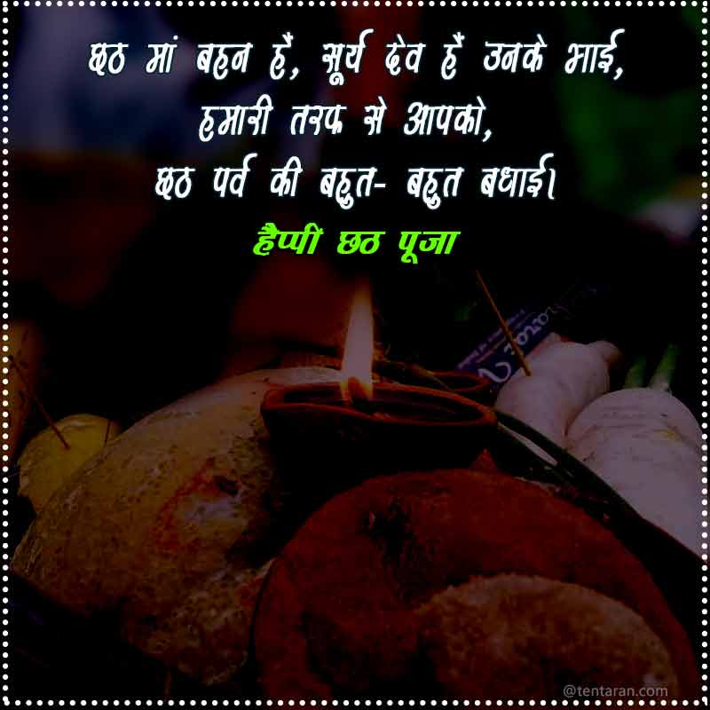 happy Chhath puja quotes images hindi1