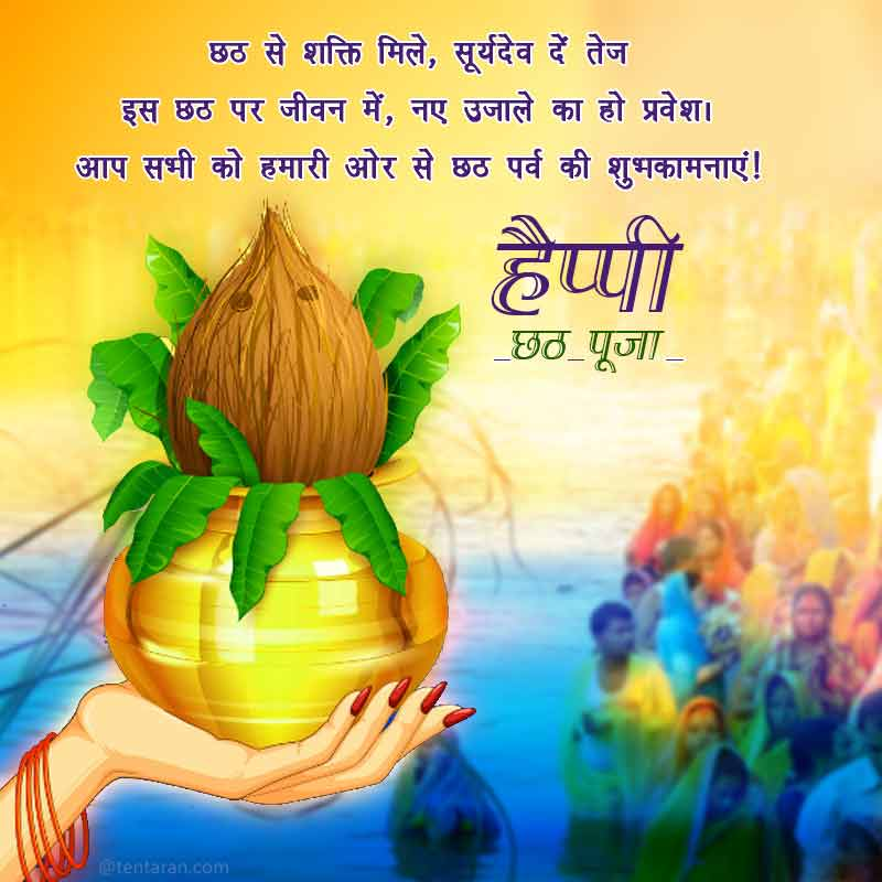 happy Chhath puja quotes images hindi2